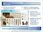 biblioteca virtual de andaluc a www juntadeandalucia es cultura bibliotecavirtualandalucia