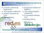 programa internet en las bibliotecas