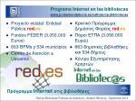 programa internet en las bibliotecas www juntadeandalucia es cultura caubibliotecas