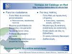 ventajas del cat logo en red http www juntadeandalucia cultura rbpa