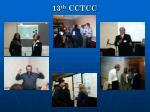 13 th cctcc