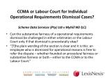 ccma or labour court for individual operational requirements dismissal cases1