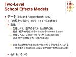 two level school effects models