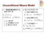 unconditional means model