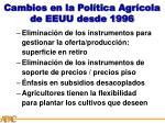 cambios en la pol tica agr cola de eeuu desde 1996