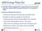 2005 energy policy act