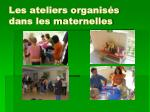 les ateliers organis s dans les maternelles