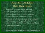 new 2011 acgme duty hour rules