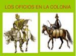 los oficios en la colonia1