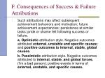f consequences of success failure attributions