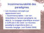 incommensurabilit des paradigmes