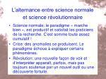 l alternance entre science normale et science r volutionnaire