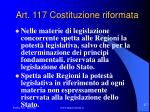 art 117 costituzione riformata