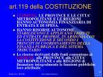 art 119 della costituzione