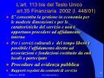l art 113 bis del testo unico art 35 finanziaria 2002 l 448 011