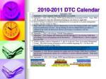 2010 2011 dtc calendar