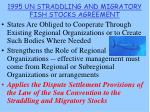 1995 un straddling and migratory fish stocks agreement