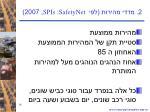2 safetynet spis 2007
