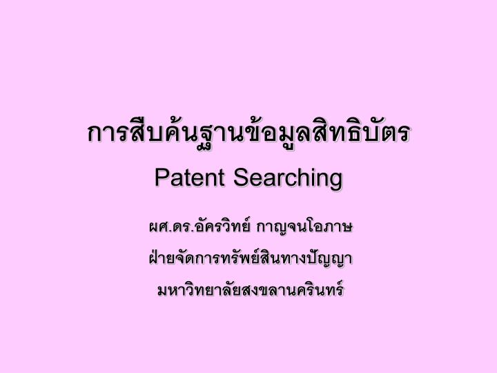 patent searching n.