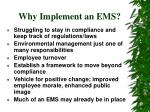 why implement an ems1