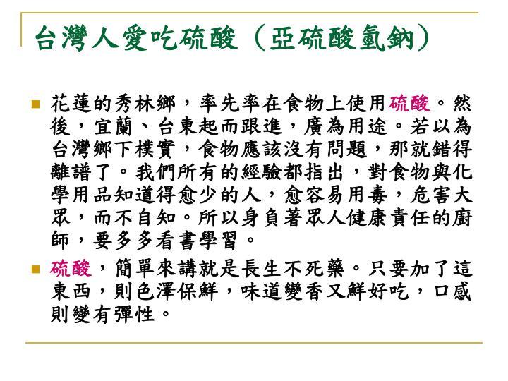 台灣人愛吃硫酸