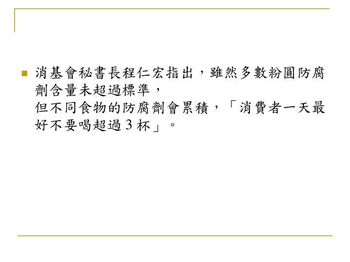 消基會秘書長程仁宏指出,雖然多數粉圓防腐劑含量未超過標準,