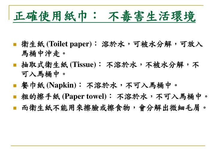 正確使用紙巾: 不毒害生活環境