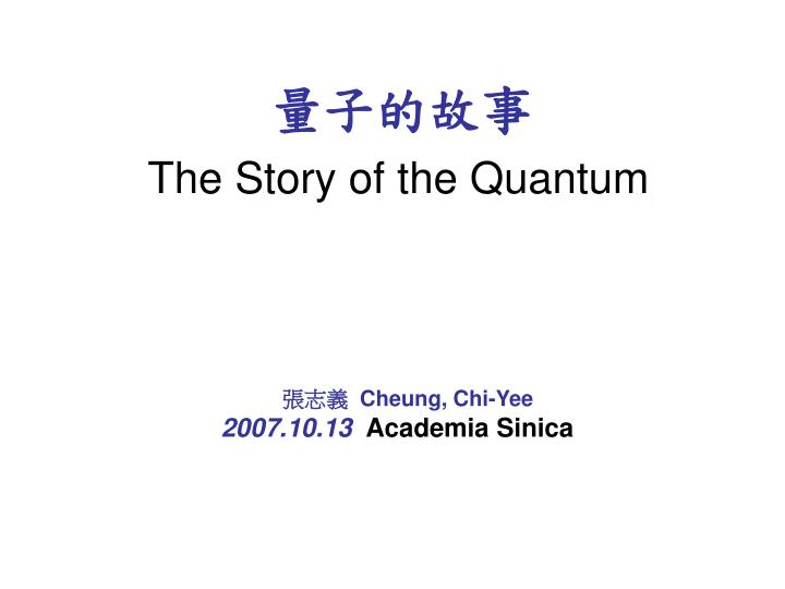 the story of the quantum n.