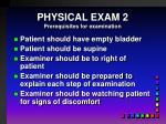 physical exam 2 prerequisites for examination