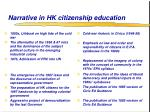 narrative in hk citizenship education