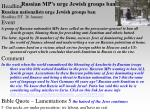 russian mp s urge jewish groups ban