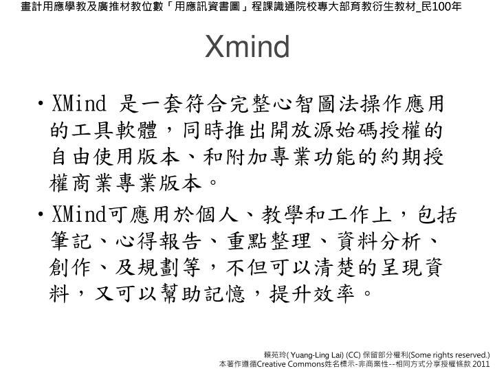 Xmind1