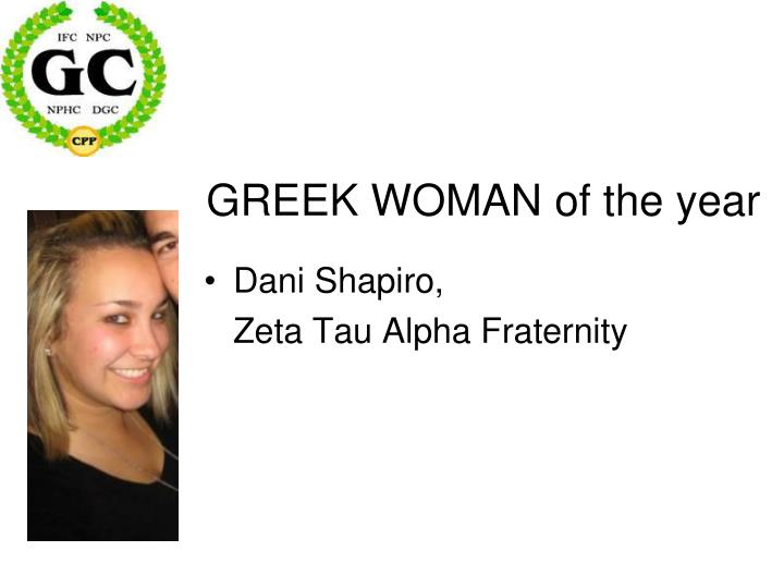 GREEK WOMAN of the year
