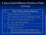 i jesus initial ministry produces faith 1 19 4 42