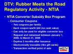 dtv rubber meets the road regulatory activity ntia