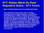 dtv rubber meets the road regulatory status dtv tuners12