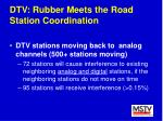 dtv rubber meets the road station coordination55