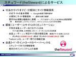 thesteward1