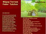 fedor tutchev48