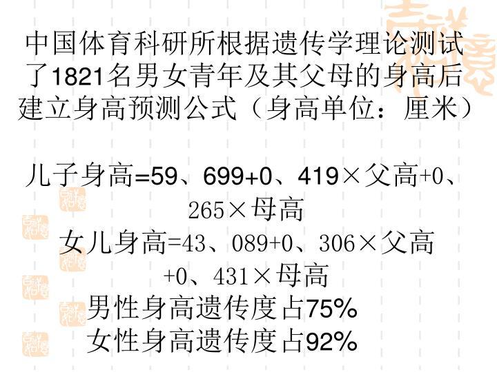 中国体育科研所根据遗传学理论测试了