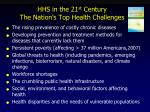 hhs in the 21 st century the nation s top health challenges