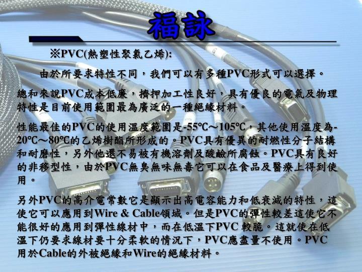 ※PVC(