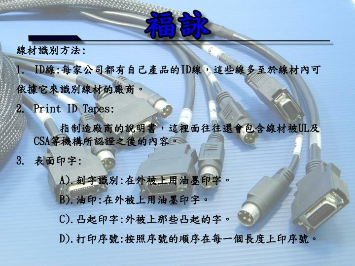 線材識別方法