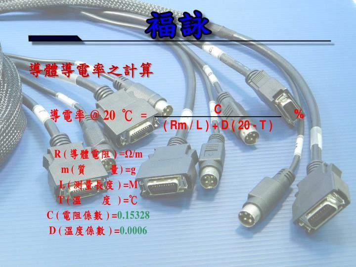 導體導電率之計算