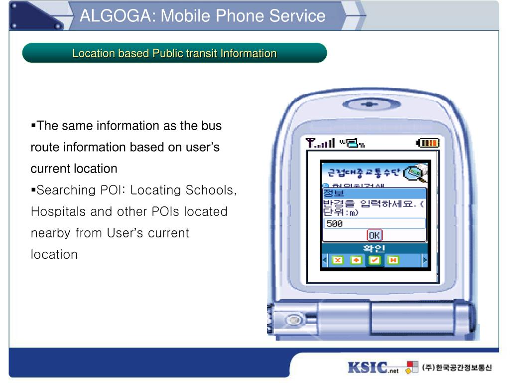 ALGOGA: Mobile Phone Service
