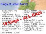 kings of israel north