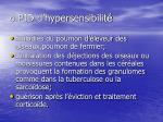6 pid d hypersensibilit