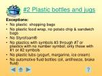 2 plastic bottles and jugs26