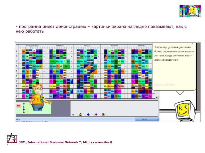 программа имеет демонстрацию – картинки экрана наглядно показывают, как с нею работать