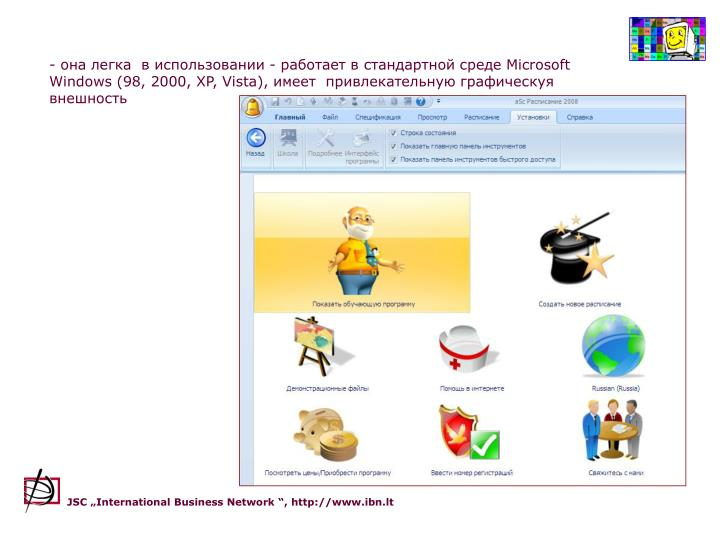 она легка  в использовании - работает в стандартной среде Microsoft Windows (98, 2000, XP, Vista), имеет  привлекательную графическуя внешность